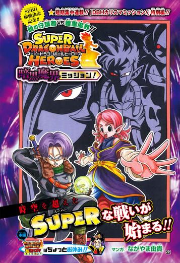 Le Manga Super Dragon Ball Heroes : Royaume des Démons Obscures débarque en mai 2017 au Japon