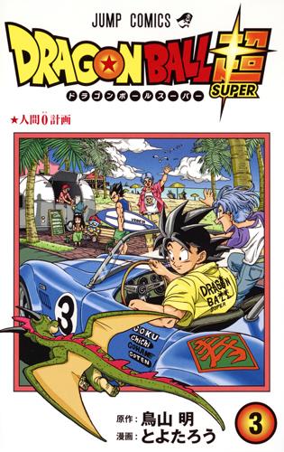 Dragon Ball Super tome 3 volume 3 cover couverture