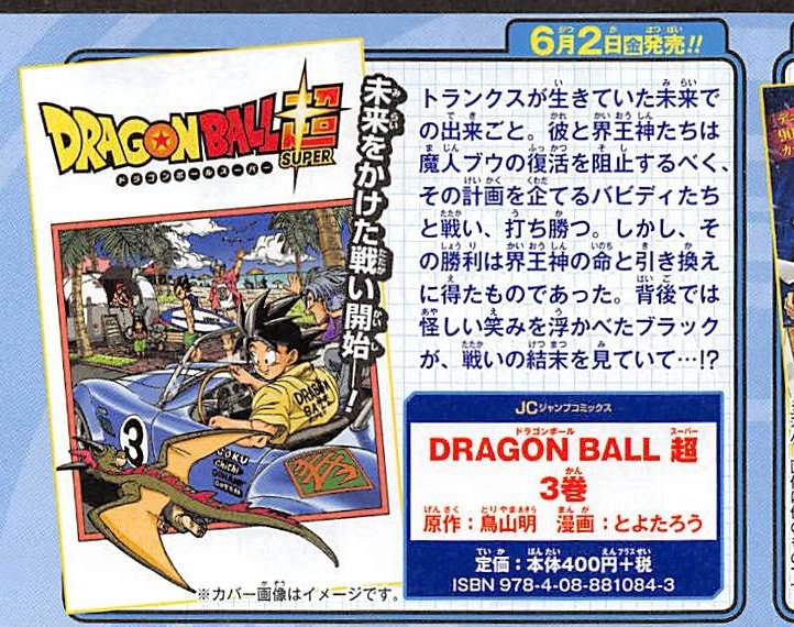 couverture cover manga tome 3 de Dragon Ball Super