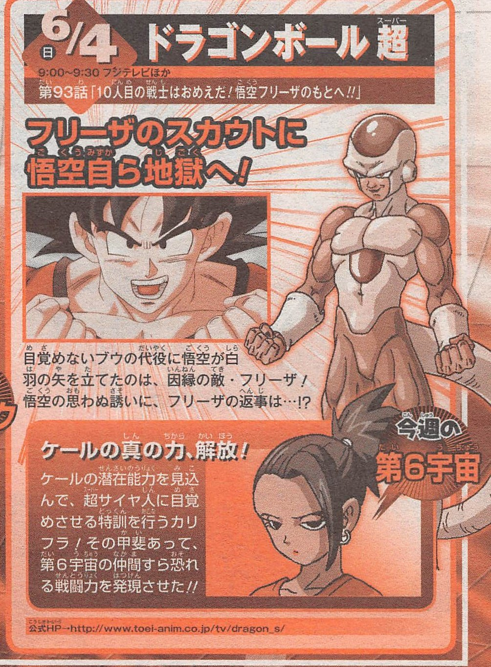 Freeza e Kale - Preview da Weekly Shonen Jump do Episódio 93 de Dragon Ball Super