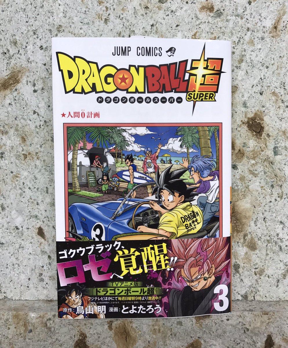 Dragon Ball Super volume 3 cover tome 3