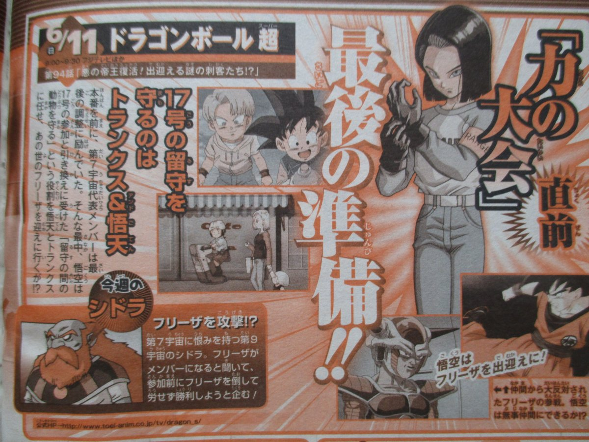 Preview do episódio 94 de Dragon Ball Super pela Weekly Shonen Jump