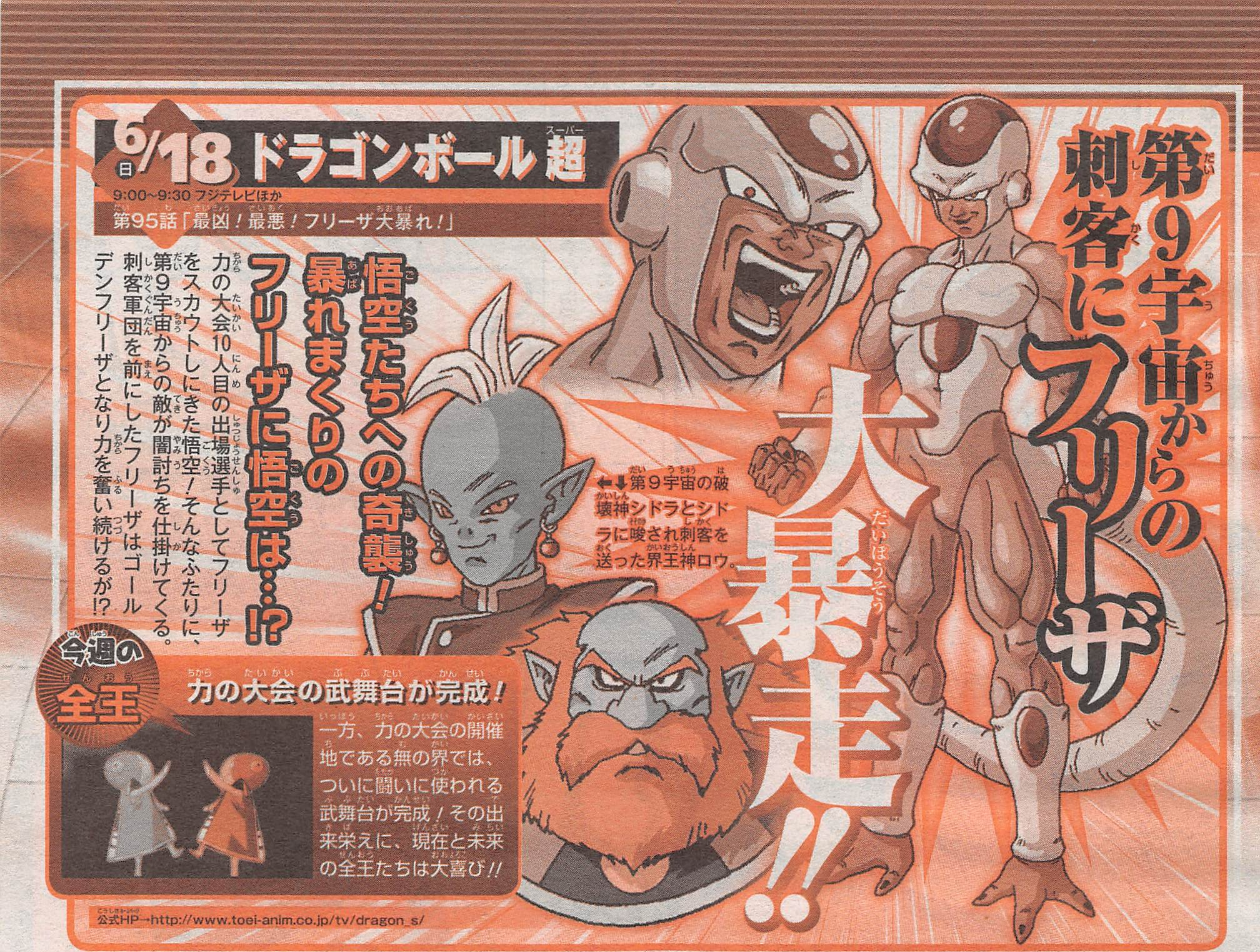Dragon Ball Super Épisode 95 : Preview du Weekly Shonen Jump
