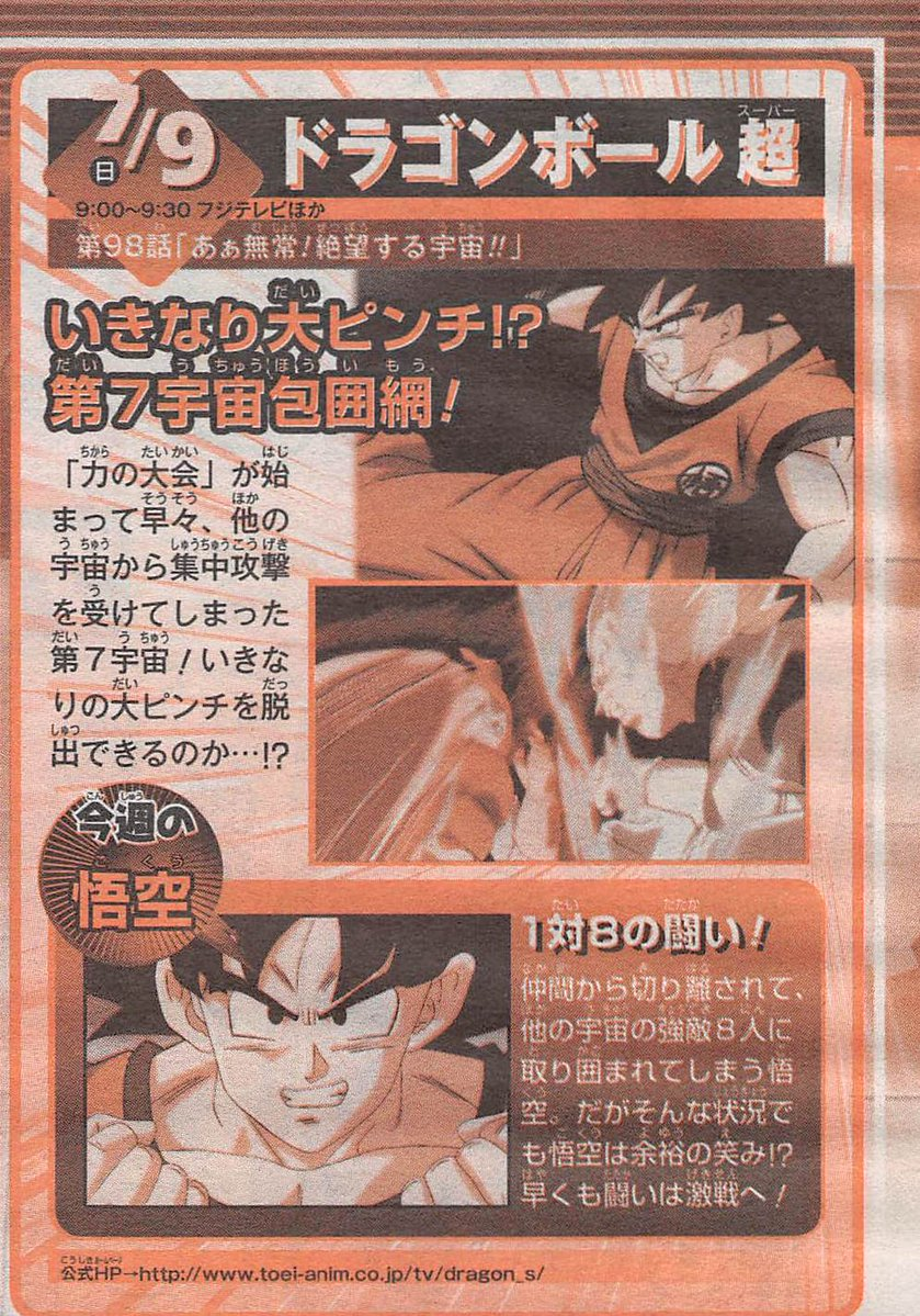 Dragon Ball Super - Episódio 98 : Preview da Weekly Shonen Jump