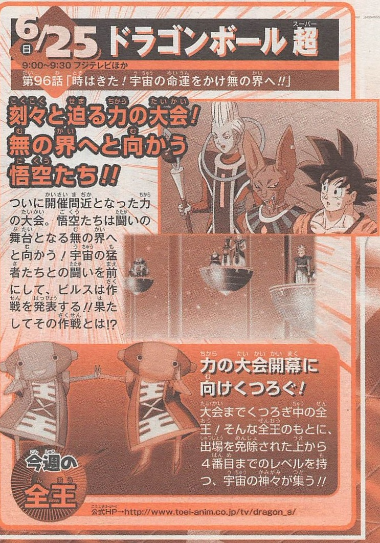 Preview da Weekly Shonen Jump do Episódio 96 de Dragon Ball Super