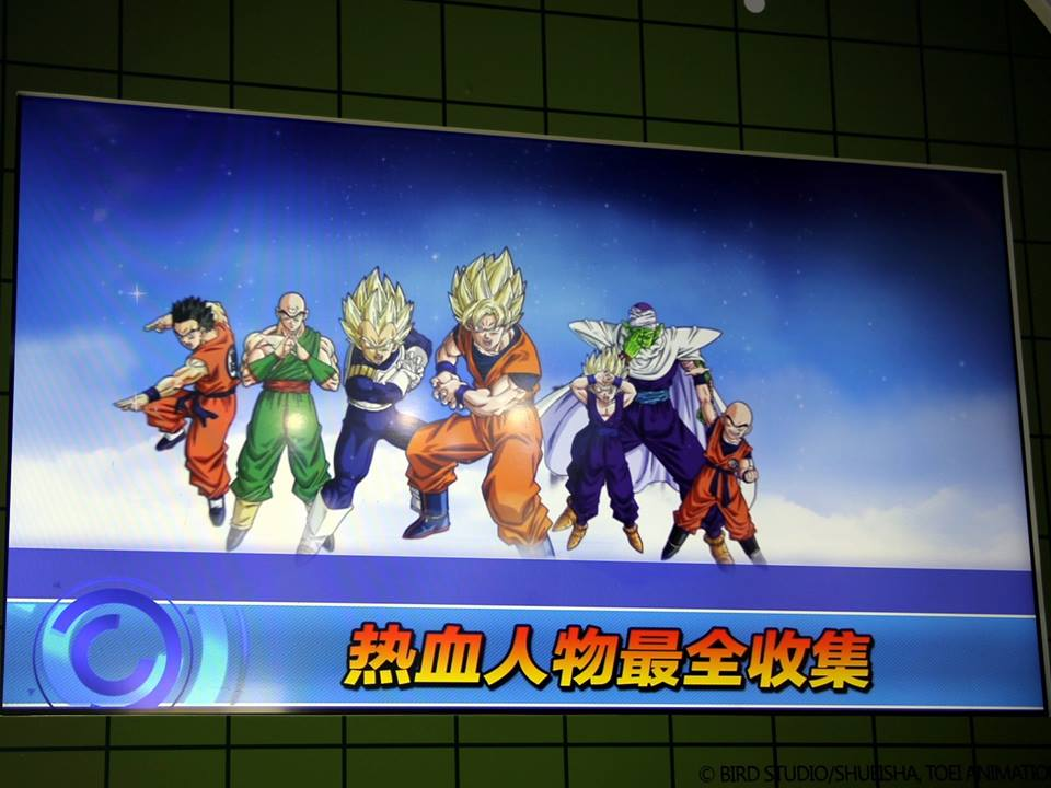 """Dragon Ball : The Strongest Battle"", un nouveau jeu Smartphone pour la Chine"