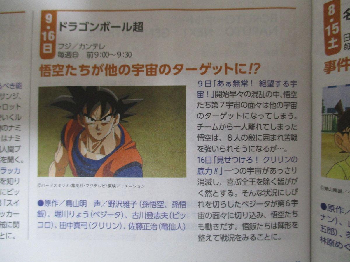 Dragon Ball Super: Títulos e Resumos dos Episódios 98 e 99
