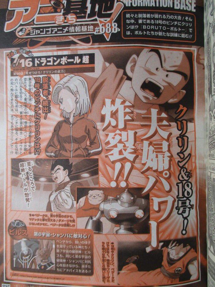 Dragon Ball Super Episódio 99 - Preview da Weekly Shonen Jump