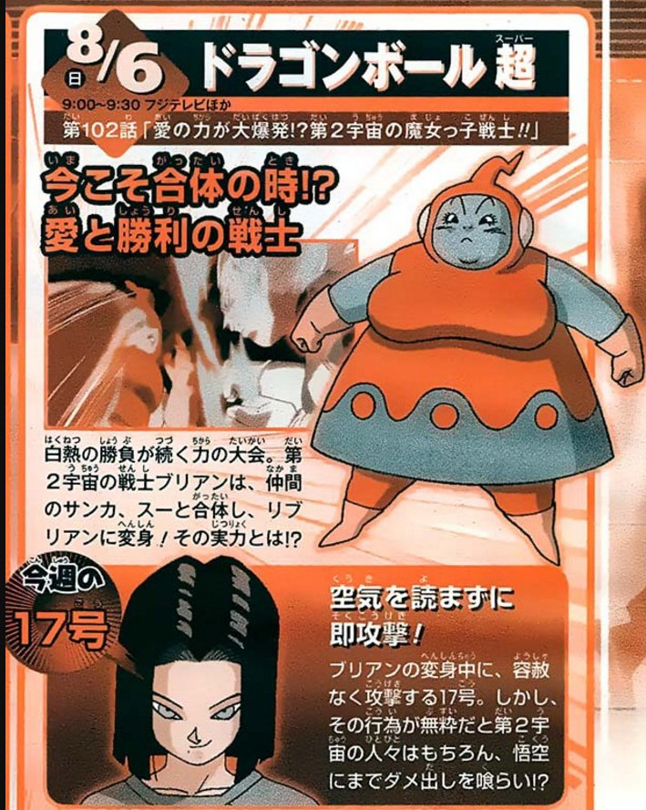 Dragon Ball Super - Preview da Weekly Shonen Jump do Episódio 102