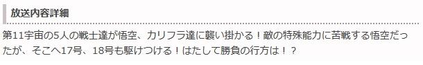 Dragon Ball Super - Episódio 101 : Preview do site Fuji TV