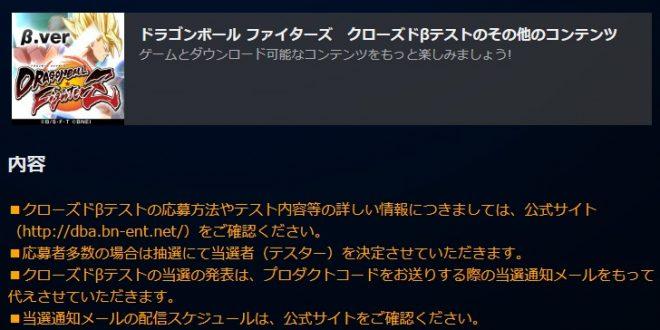 Dragon Ball FighterZ : Les inscriptions pour la Bêta fermée commencent aujourd'hui au Japon