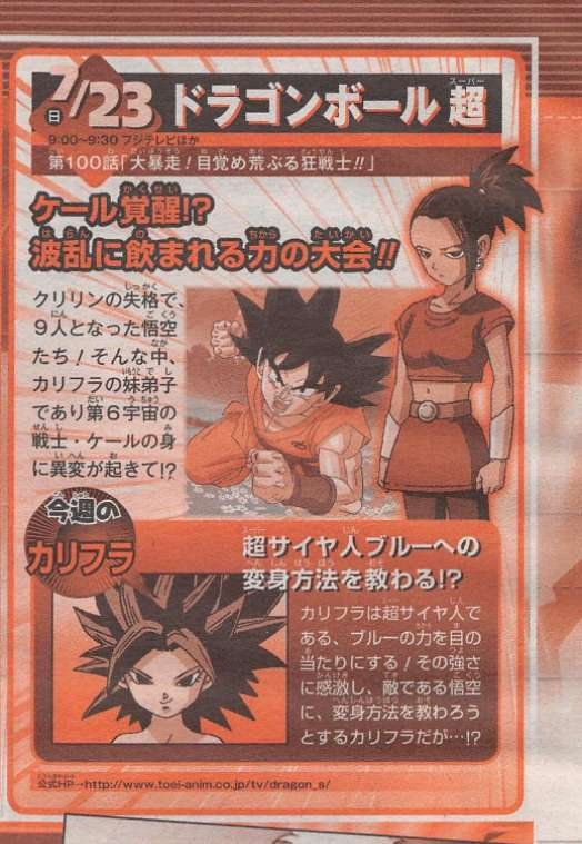 Dragon Ball Super - Episódio 100 : Preview da Weekly Shonen Jump