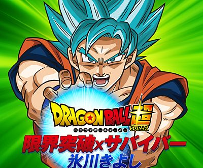 "Le second opening de Dragon Ball Super ""Limit-Break x Survivor"" sort en version longue"