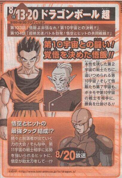 Dragon Ball Super - Episódio 104: Preview da Weekly Shonen Jump