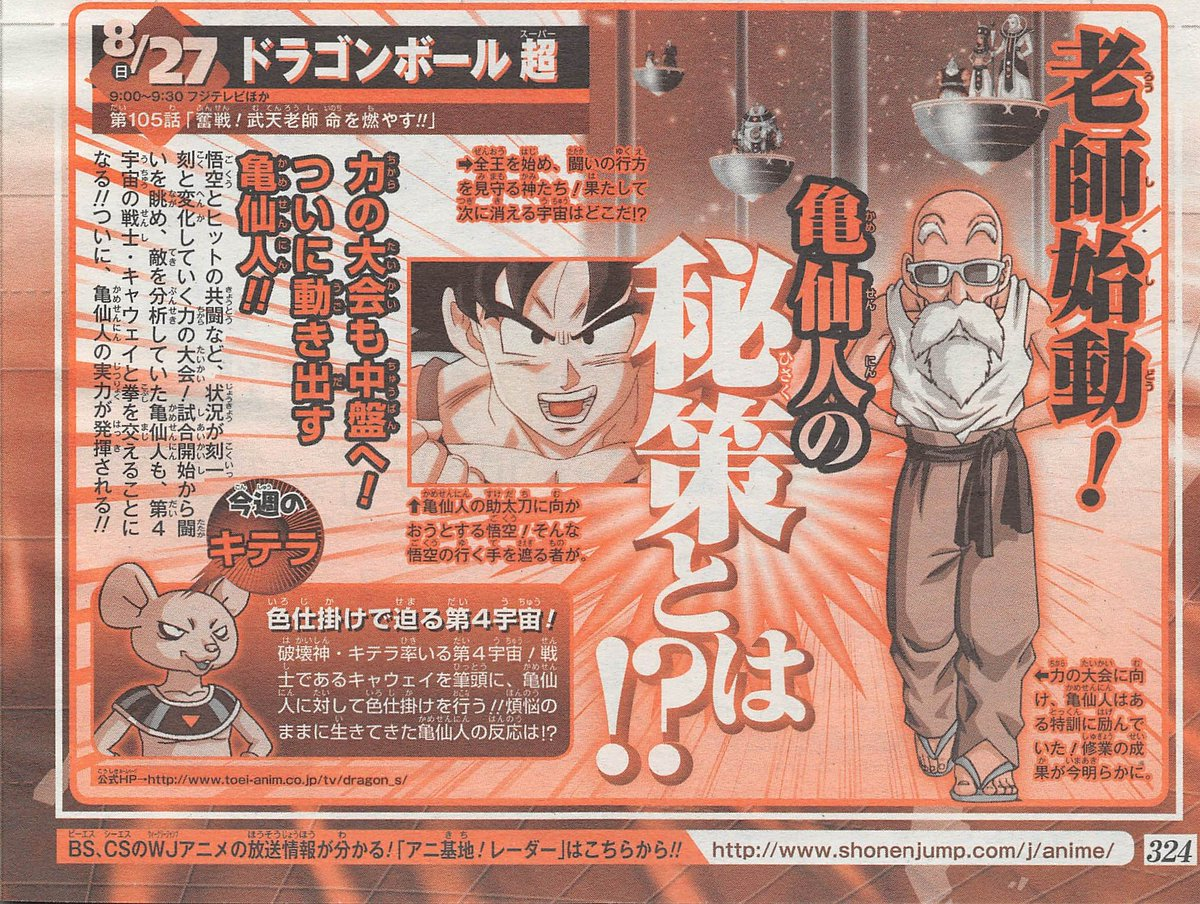 Dragon Ball Super - Episódio 105 - Preview da Weekly Shonen Jump