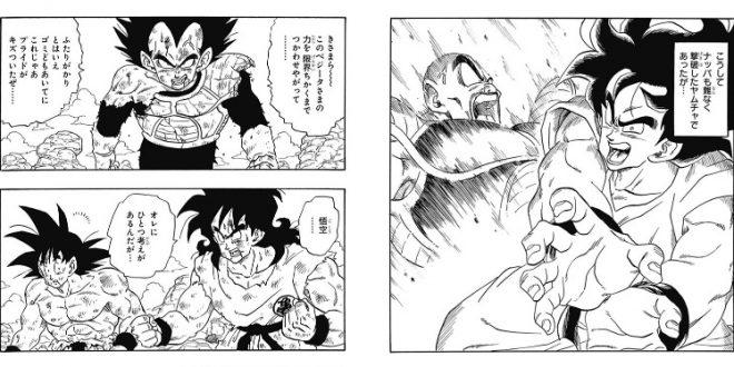 Yamcha Gaiden aura son manga dès novembre 2017