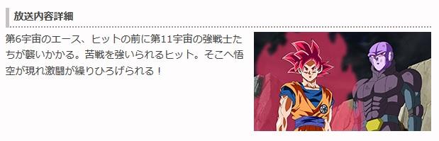 Dragon Ball Super - Episódio 104: Preview do Site Fuji TV