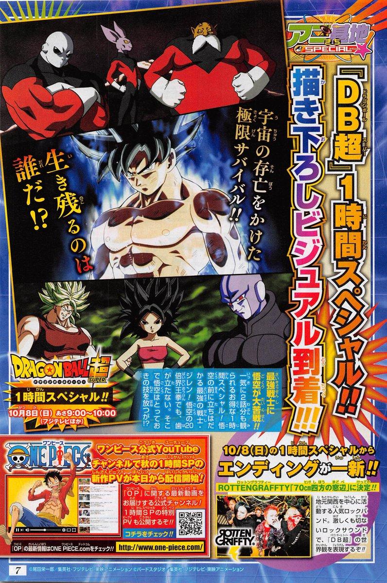 Dragon Ball Super - Preview da Weekly Shonen Jump do Especial de 1 hora e Nova Ending Anunciada