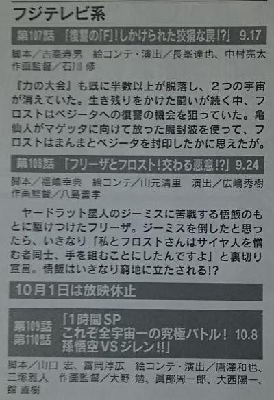 Dragon Ball Super - Spoilers dos Episódios 107, 108, 109 e 110