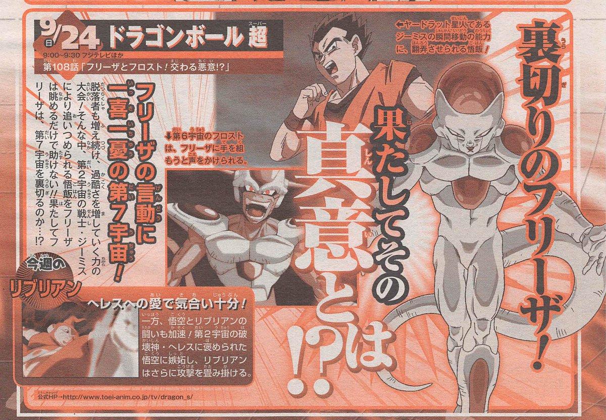 Dragon Ball Super - Episódio 108: Preview da Weekly Shonen Jump