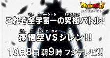 Dragon Ball Super Épisodes 109 et 110 : La Preview version longue