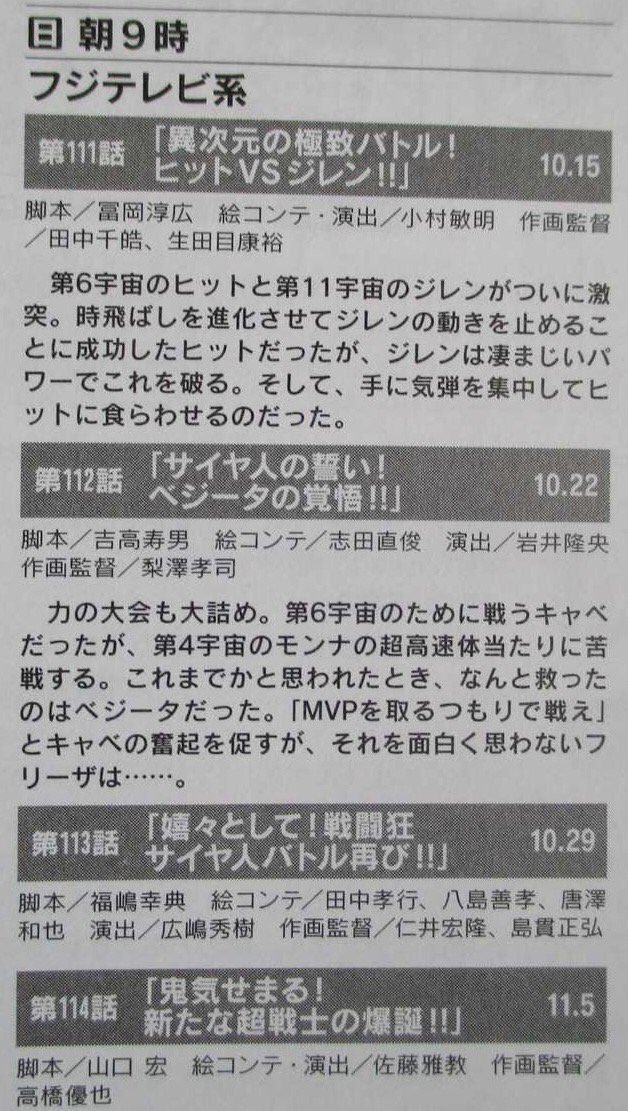 Dragon Ball Super Episídios 111 e 112 - Novas Sinopses