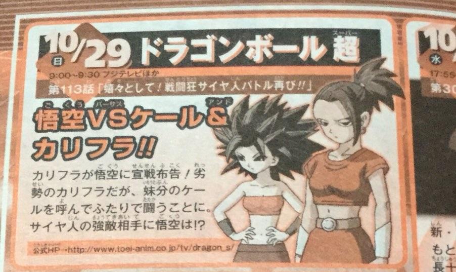 Dragon Ball Super Épisode 113 : Preview du Weekly Shonen Jump