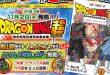 Une interview de Toriyama et Toyotaro dans le tome 4 de Dragon Ball Super