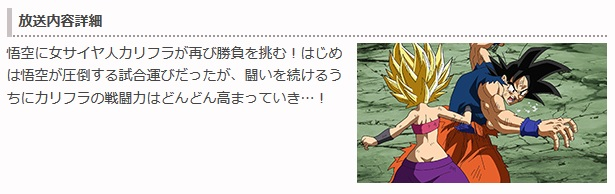 Dragon Ball Super - Episódio 113 - Preview da Fuji TV