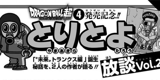Nouvelle interview de Toriyama et Toyotaro dans le tome 4 de Dragon Ball Super