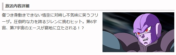 Hit Vs. Jiren - Dragon Ball Super Episódio 111 - Preview da Fuji TV