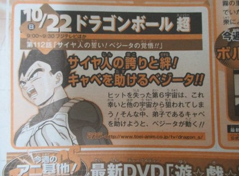 Dragon Ball Super Episódio 112 : Preview da Weekly Shonen Jump