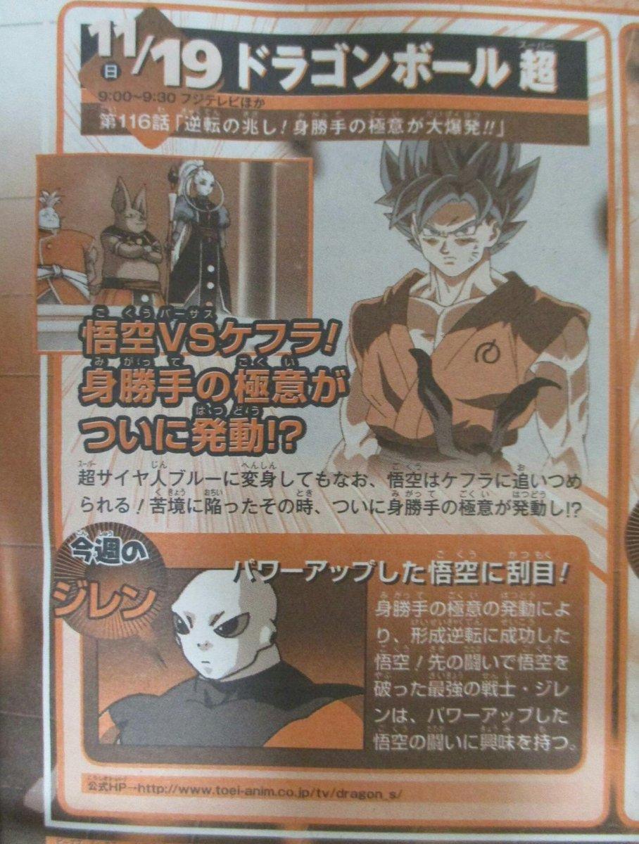 Dragon Ball Super Épisode 116 : Preview du Weekly Shonen Jump