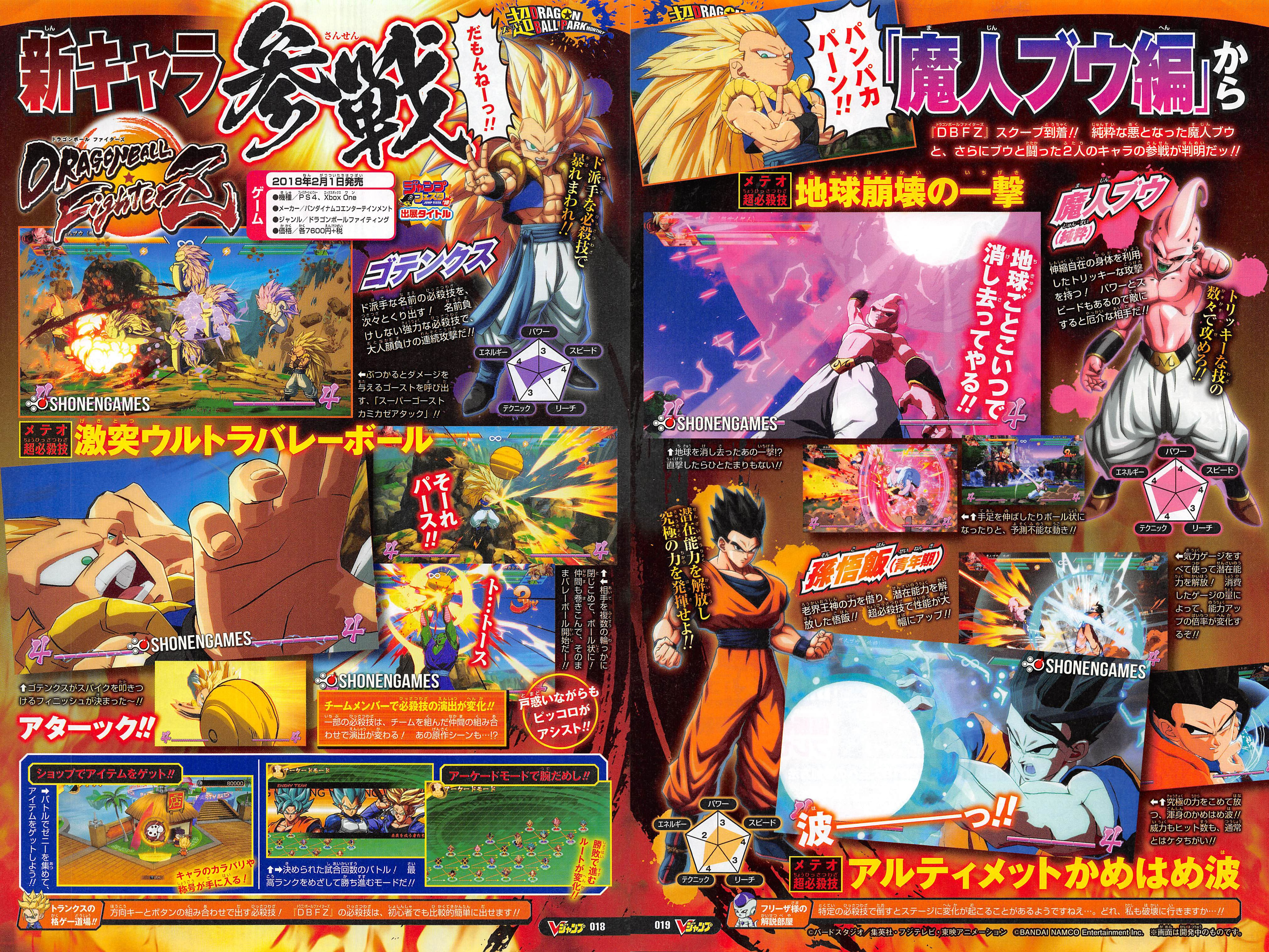 Dragon Ball FighterZ avec Gohan Ultime, Gotenks et Majin Boo Pur