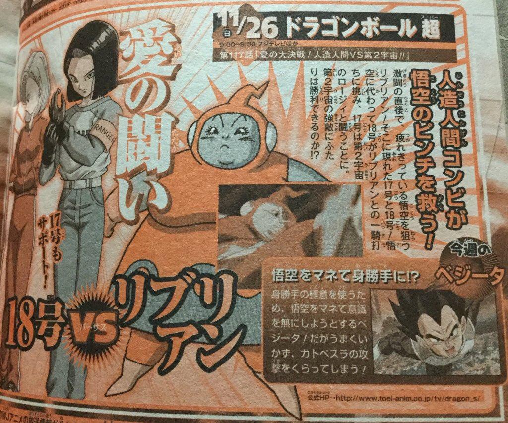 Dragon Ball Super Épisode 117 : Preview du Weekly Shonen Jump