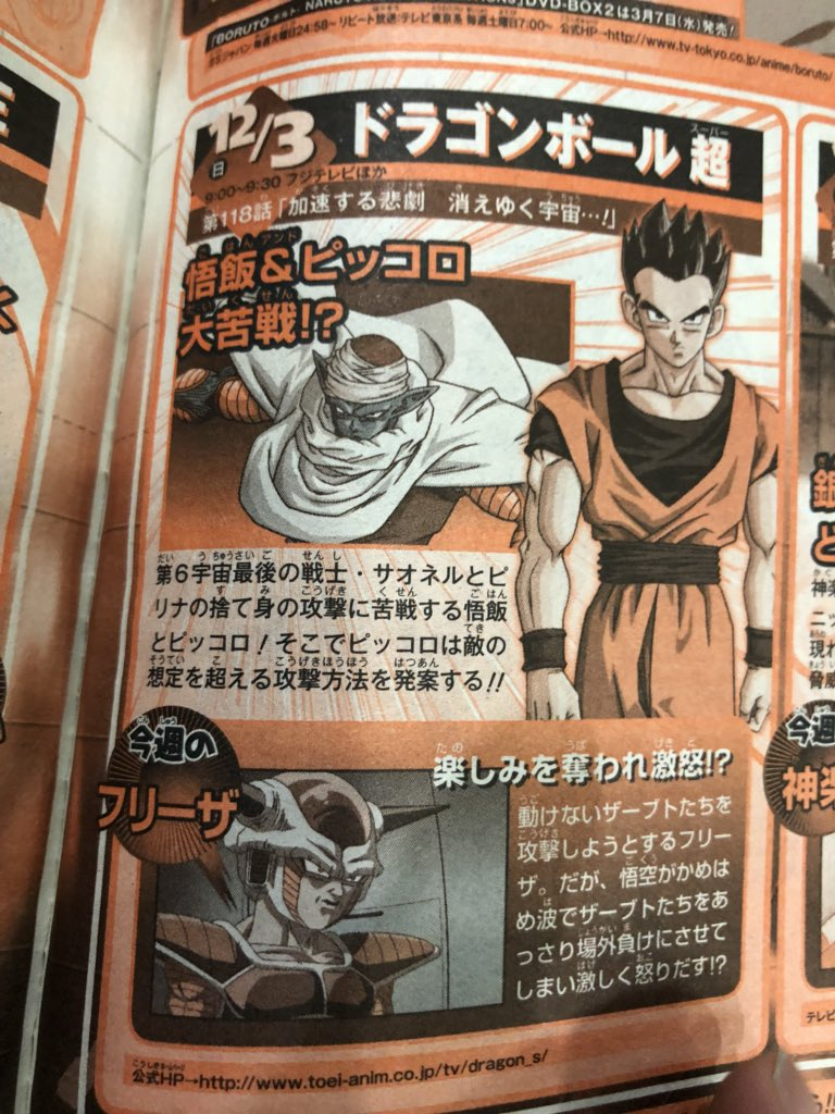Preview da Weekly Shonen Jump do Episódio 118 de Dragon Ball Super
