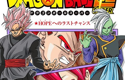 Dragon Ball Super : Chiffres de vente du tome 4