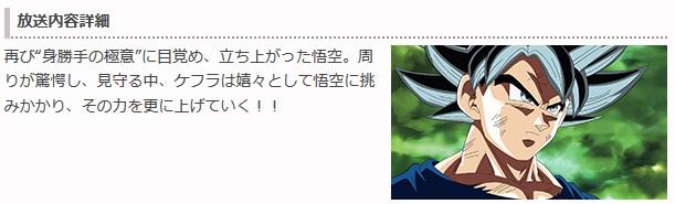 Dragon Ball Super - Episódio 116 - Preview da Fuji TV