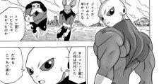 Dragon Ball Super Chapitre 30 : Premières images