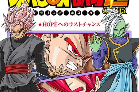 Dragon Ball Super : Chiffres de vente du tome 4 pour la troisième semaine au Japon