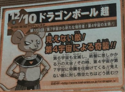 Dragon Ball Super Episódio 119 : Preview da Weekly Shonen Jump
