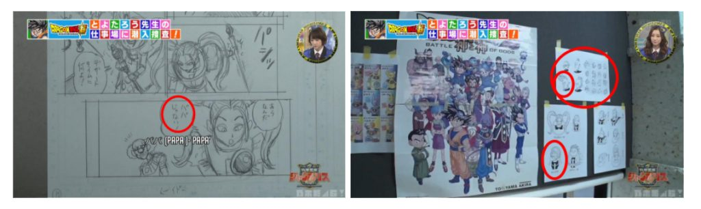 Toyotaro parle du manga Dragon Ball Super dans le JUMPolice