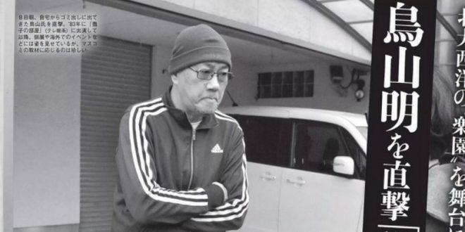 Interview d'Akira Toriyama sur les Paradise Papers
