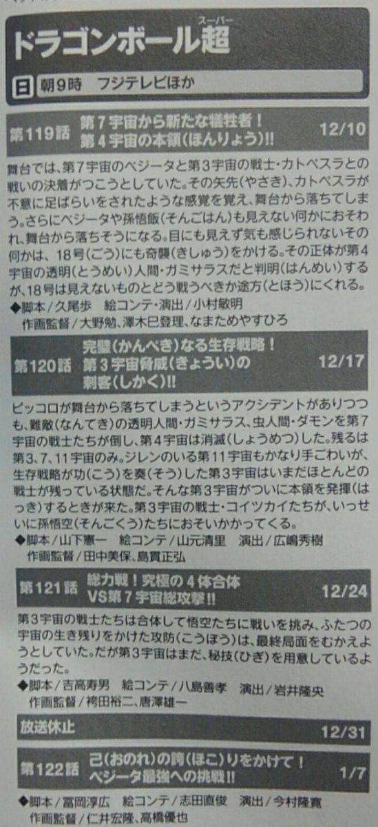 Dragon Ball Super : Titres et résumés des épisodes 119, 120, 121 et 122