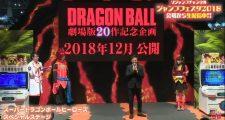 Un nouveau film Dragon Ball annoncé pour décembre 2018