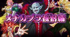 Sortie et histoire de la Mission 8 de Super Dragon Ball Heroes