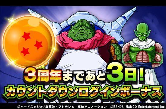 Dragon Ball Z Dokkan Battle fête ses 3 ans avec Gogeta et Vegetto LR