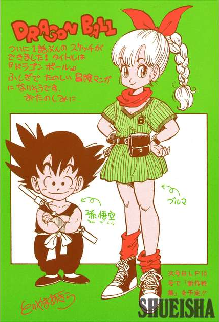 Le site officiel de Dragon Ball présente – presque – toutes les œuvres d'Akira Toriyama