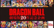 Nouvelles informations sur le 20ème film Dragon Ball à l'Anime Japan 2018