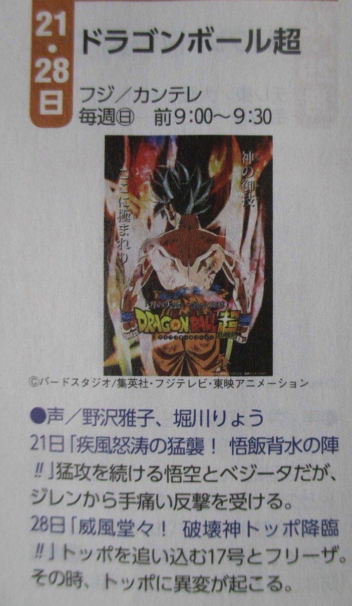 Dragon Ball Super - Novos Spoilers dos Episódios 124 e 125 do anime
